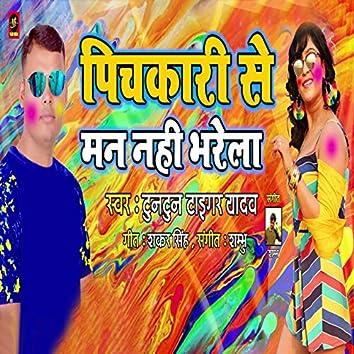 Pichkari Se Man Nahi Bharela - Single