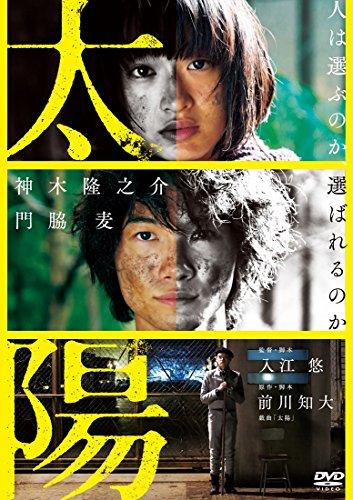 【Amazon.co.jp限定】太陽 DVD (非売品プレス付き)