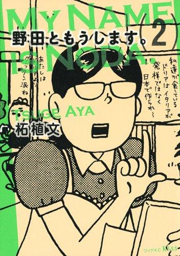 野田ともうします。(2) (ワイドKC)