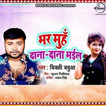 Bhar Munh Dana-Dana Bhaeel - Single