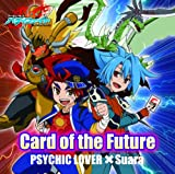 Card of the Future 歌詞