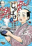しゃばけ 3巻: バンチコミックス