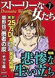 ストーリーな女たち Vol.1 悲惨な生い立ち [雑誌]