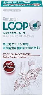 シュアラスター エンジンオイル添加剤 [ハイグレード車エンジン性能維持] ループ エンジンコーティング プレミアム SurLuster LP-02