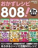 【8冊合本版】おかずレシピ808! スピードおかず、お弁当のおかず、大絶賛おつまみ…あらゆるシーンで活用レシピ