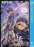 テガミバチ 1 (ジャンプコミックスDIGITAL)