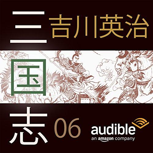 『三国志 06』のカバーアート
