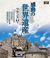 感動の世界遺産 フランス2 [Blu-ray]