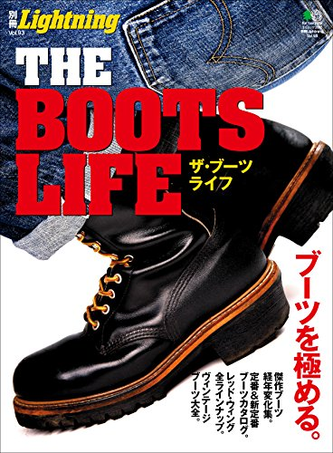 別冊Lightning Vol.93 THE BOOTS LIFE[雑誌] (Japanese Edition)