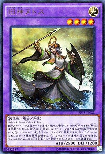 遊戯王 旧神ヌトス(ウルトラレア) エクストラパック2015(EP15) シングルカード EP15-JP033-UR