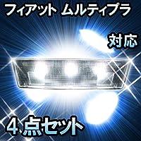 LEDルームランプ フィアット ムルティプラ対応 4点セット