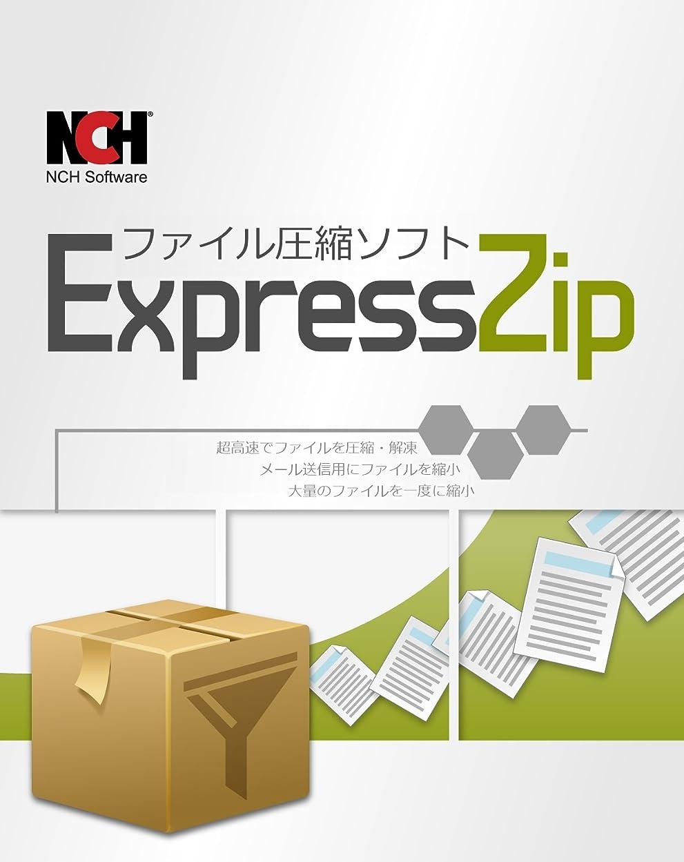 全能ピースドラマExpress Zipファイル圧縮ソフトMac版|ダウンロード版