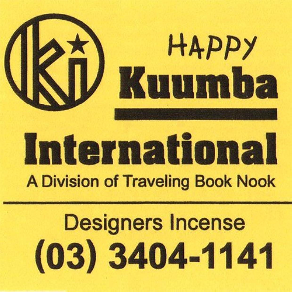 バインドアクセサリー武装解除(クンバ) KUUMBA『incense』(HAPPY) (Regular size)