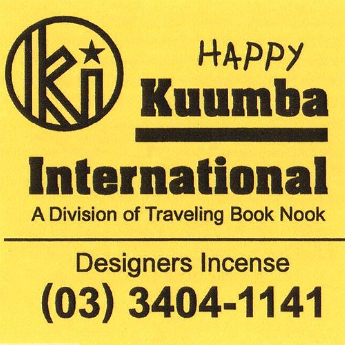 知事最初ディレクトリ(クンバ) KUUMBA『incense』(HAPPY) (Regular size)