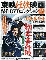 東映任侠映画DVDコレクション 15号 (網走番外地 大雪原の対決) [分冊百科] (DVD付) (東映任侠映画傑作DVDコレクション)
