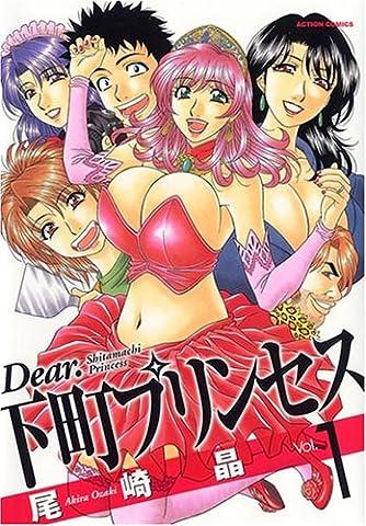 Dear.下町プリンセス (1) (アクションコミックス)