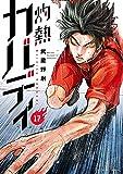 灼熱カバディ (17) (裏少年サンデーコミックス)
