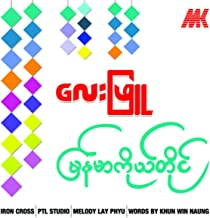 myanmar music lay phyu mp3