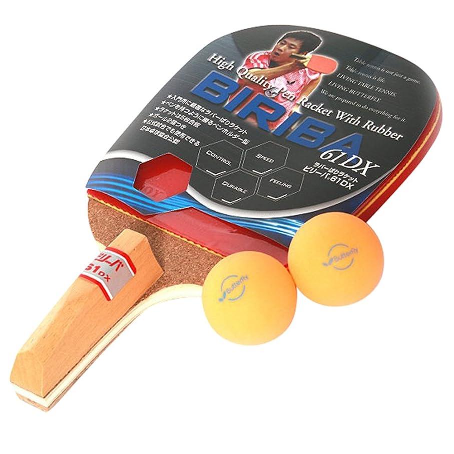 歯科医悪性腫瘍スケッチバタフライBiriba 61 Dxを: (ゴム付き)ペンホルダースタイル卓球ラケット Butterfly Biriba 61 Dx : Pen Holder Style(with Rubber) Table Tennis Racket 【並行輸入品】