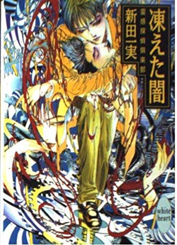 凍えた闇―霊感探偵倶楽部 (講談社X文庫―ホワイトハート)の詳細を見る