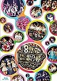 HKT48 8th ANNIVERSARY 8周年だよ! HKT48の令和に昭和な歌合戦~みんなで笑おう 八っ八っ八っ八っ八っ八っ八っ八っ(笑)~(Blu-ray Disc5枚組)