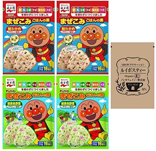 [セット品] 永谷園 それいけ! アンパンマン まぜこみごはんの素 (24g) 2種 × 各2袋( 緑黄色野菜 1袋 + 鮭わかめ 1袋) + SHOWルイボスティ1袋