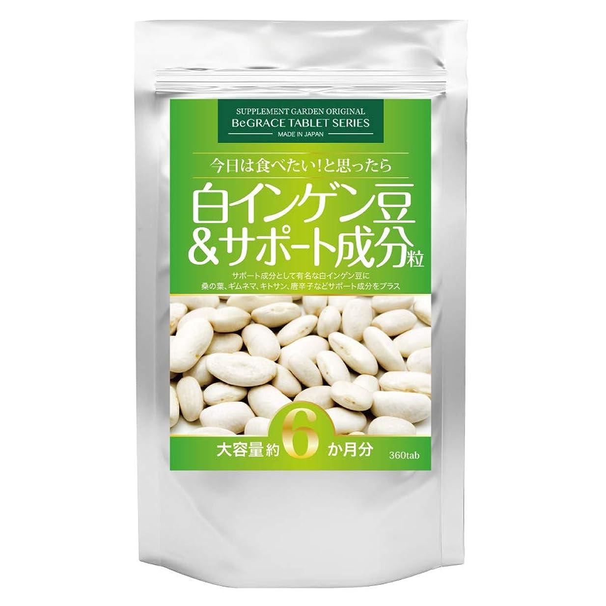 挽く洪水ブリーフケース白インゲン豆&サポート成分粒 大容量約6ヶ月分/360粒(白インゲン豆?桑の葉?ギムネマ?キトサン?唐辛子)