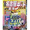 るるぶ名古屋 東海 デートBOOK (るるぶ情報版目的)