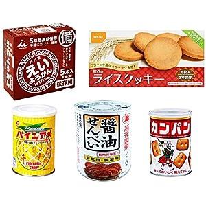 【非常食・防災食・保存食 まとめ買い】 お菓子 詰め合わせ 5点Aセット<賞味期限・最長各5年間>