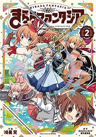 きららファンタジア 2巻 (FUZコミックス)