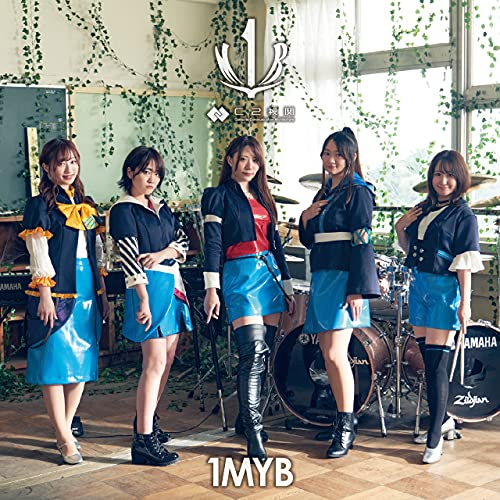 【Amazon.co.jp限定】1MYB(CD)(メガジャケ(絵柄未定)付き)