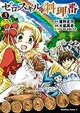 ゼロスキルの料理番 3 (角川コミックス・エース)