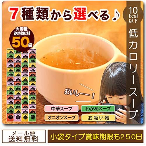 「7種から選べる低カロリースープ50食」ダイエット 応援 低カロリー 置き換えダイエット 食品 カロリーオフ 簡易 送料無料 オニオンスープ わかめスープ お吸物 中華スープ チキンスープ (オニオン)