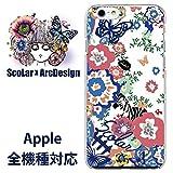 スカラー iPhoneX 50523 デザイン スマホ ケース カバー フラワー シマウマ 蝶 カラフル ブランド ケース スカラー かわいい デザイン UV印刷