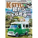 K-STYLE(ケースタイル) 2019年 11 月号 [雑誌]