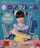 毛糸の編み機 ニッティングルームII ロングルーム ( バラエティ )