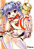 C3‐シーキューブ〈16〉 (電撃文庫)