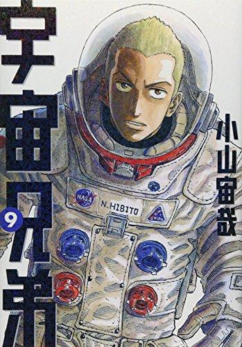 宇宙兄弟(9) (モーニングKC)