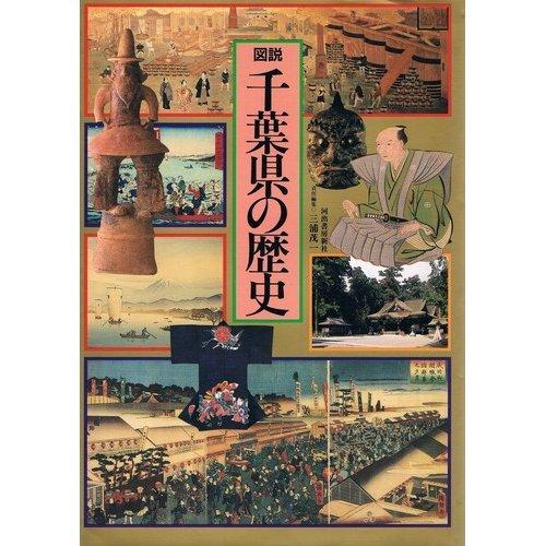 図説 千葉県の歴史 (図説 日本の歴史)の詳細を見る