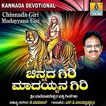 Chinnada Giri Madayyana Giri