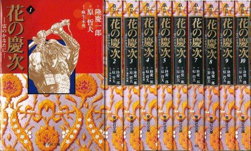 花の慶次-雲のかなたに- 文庫版 コミック 全10巻完結セット (集英社文庫―コミック版)