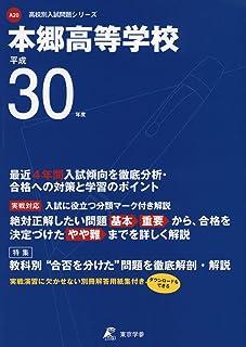 本郷高等学校 H30年度用 過去4年分収録 (高校別入試問題シリーズA20)