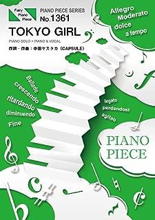 ピアノピースPP1361 TOKYO GIRL / Perfume  (ピアノソロ・ピアノ&ヴォーカル)~日本テレビ水曜ドラマ 「東京タラレバ娘」 主題歌 (PIANO PIECE SERIES)