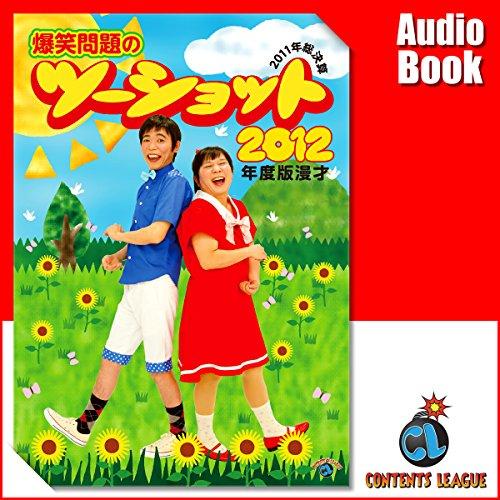 『2012年度版 漫才 爆笑問題のツーショット ~2011年総決算~』のカバーアート