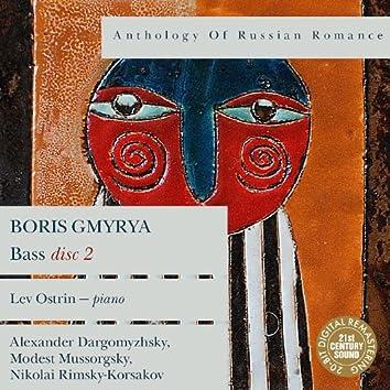 Anthology of Russian Romance: Boris Gmyrya, Vol. 2