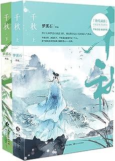 千秋(套装共2册)