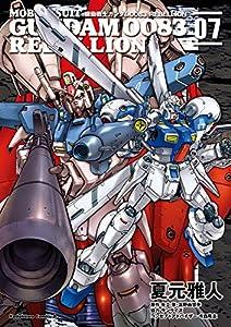 機動戦士ガンダム0083 REBELLION(7) (角川コミックス・エース)