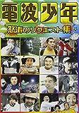 電波少年 怒涛のリクエスト集[DVD]