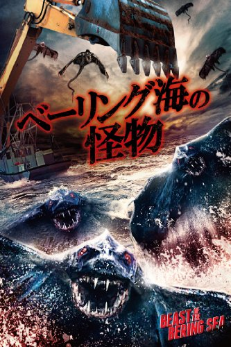 ベーリング海の怪物 (字幕版)