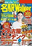 名駅Walker (ウォーカームック)